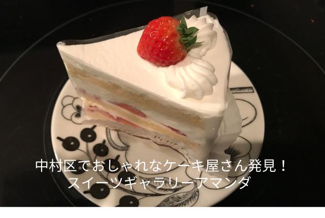 アマンダ ケーキ 中村区