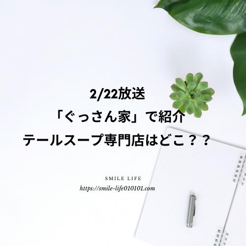ぐっさん家 名古屋駅西 テールスープ専門店 テールスープ