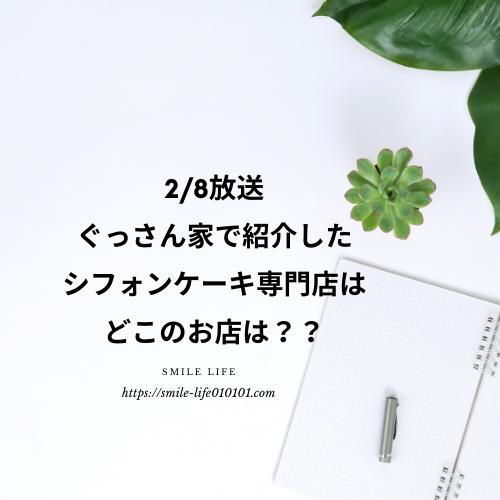 ぐっさん家 中川区 シフォンケーキ