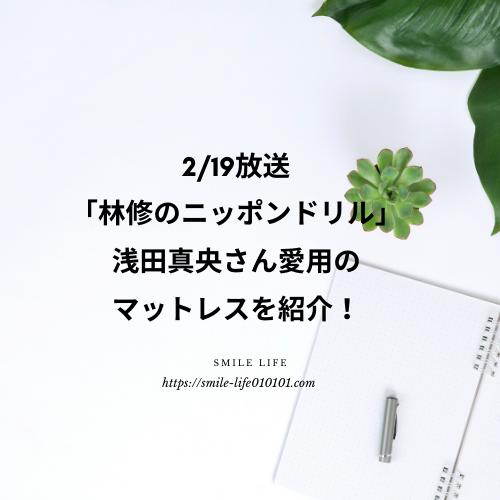 浅田真央 林修のニッポンドリル マットレス エアウィーブ