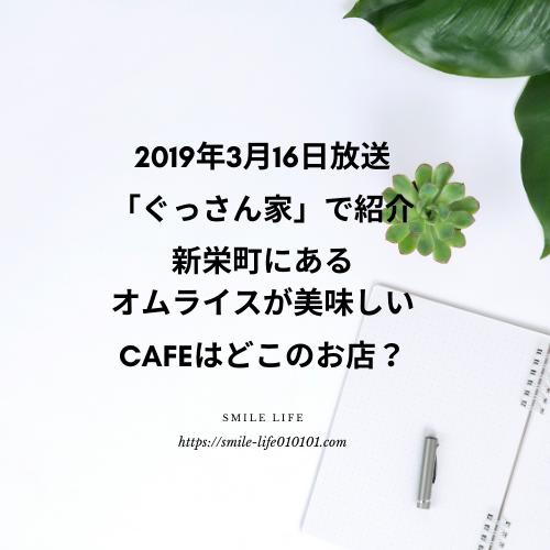 ぐっさん家 新栄町 オムライス カフェ アオイカフェ aoi cafe