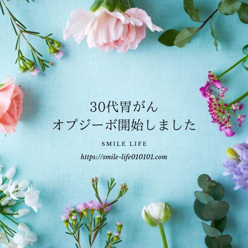 30代 AYA世代 胃がん 闘病ブログ