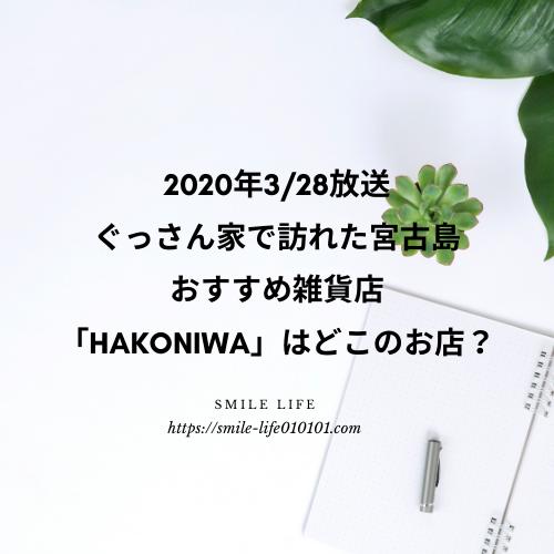 宮古島 HAKONIWA ハキニワ ぐっさん家