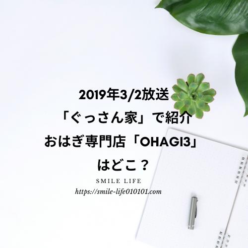 ぐっさん家 おはぎ専門店 OHAGI3