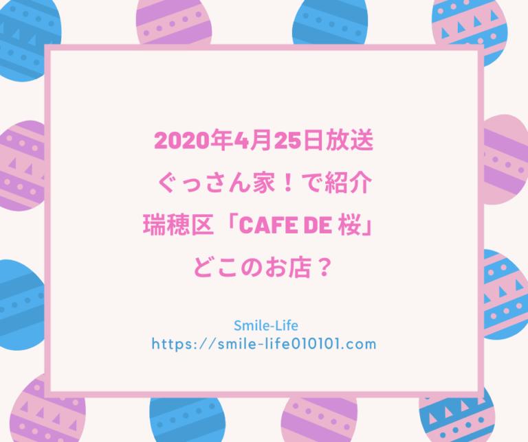 ぐっさん家 名古屋市瑞穂区 cafe de 桜 カフェドサクラ ドックカフェ