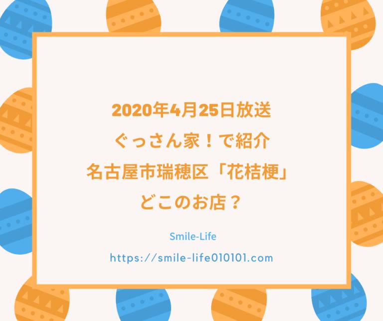 ぐっさん家 ギフト 名古屋市瑞穂区 花桔梗 本店 はなききょう 和菓子