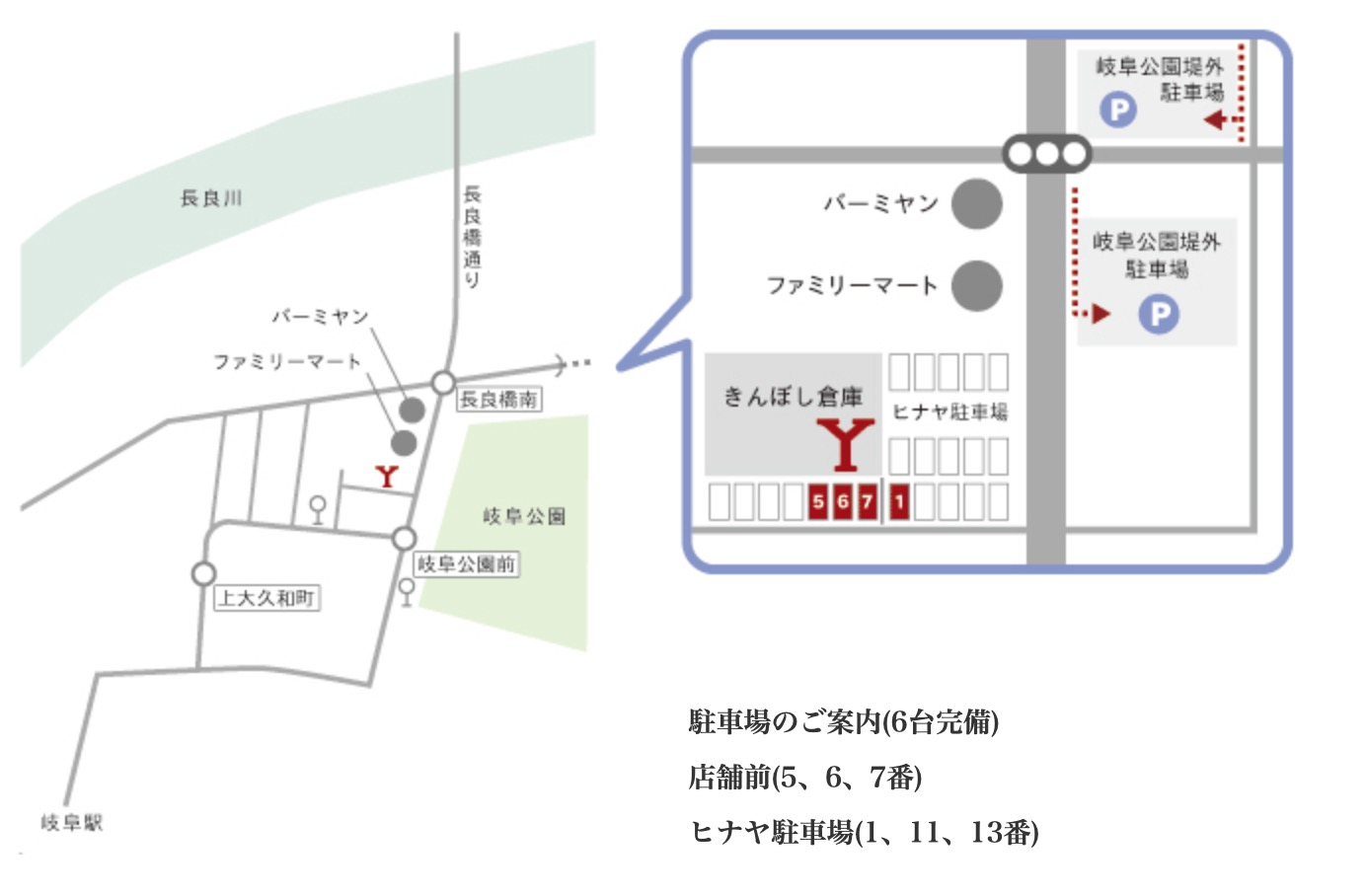 岐阜市 矢島珈琲 ヤジマコーヒー ぐっさん家 駐車場