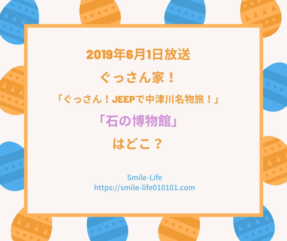 ぐっさん家 岐阜県 中津川 七宗町 「日本最古の石博物館」