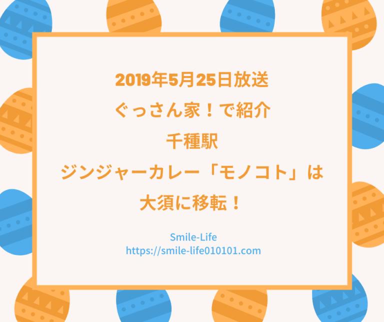 ぐっさん家 千種駅 モノコト 大須 ジンジャーカレー