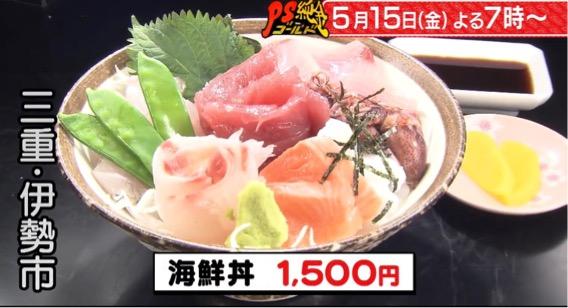 PS純金ゴールド 海鮮丼 海鮮丸 三重県伊勢市
