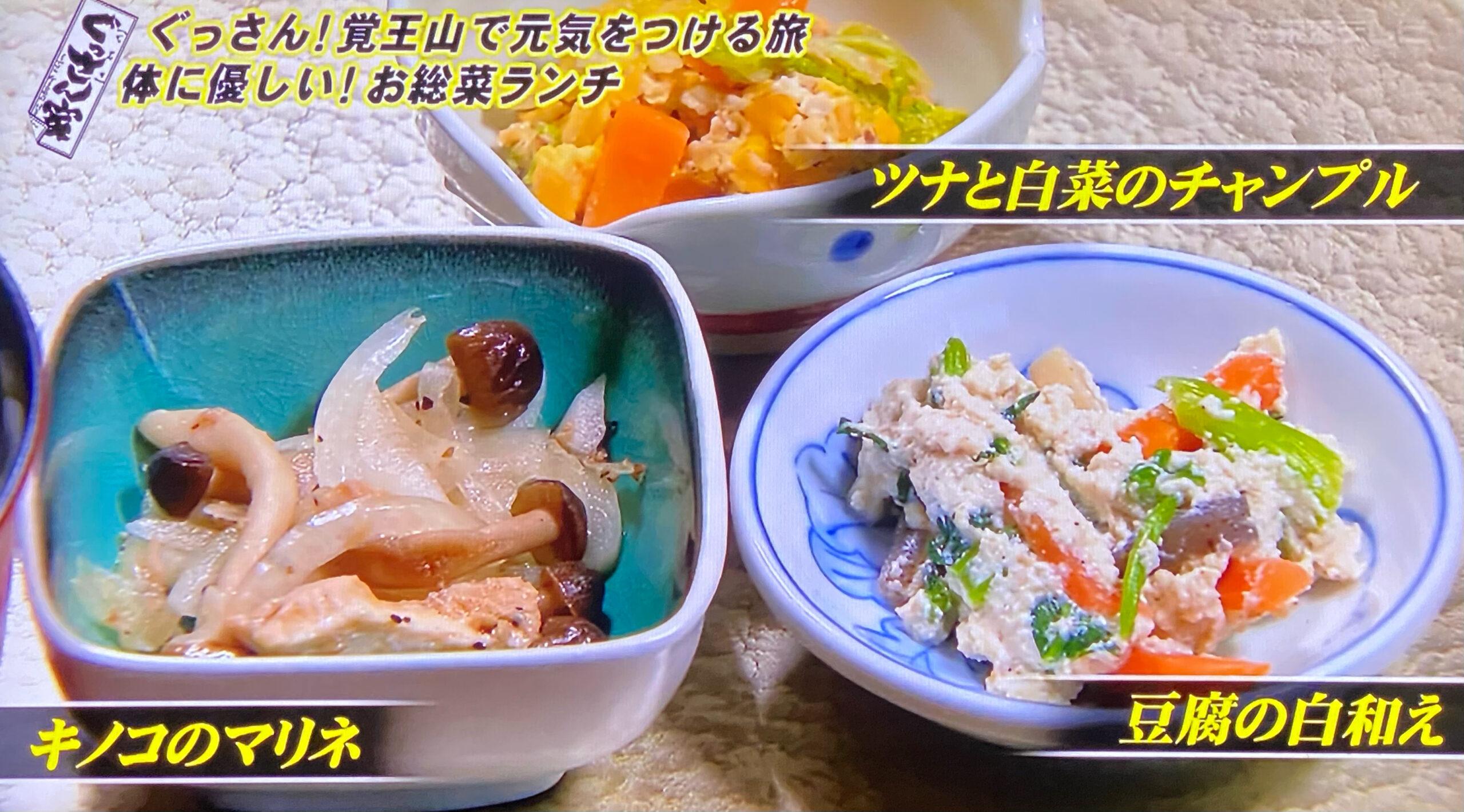 ぐっさん家 お惣菜屋さん 覚王山