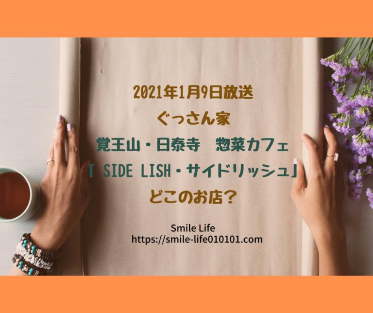 ぐっさん家 覚王山 角煮 惣菜カフェ お惣菜屋さん 日泰寺 サイドリッシュ